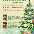 第20回 チャペルコンサート(特別燭火礼拝)